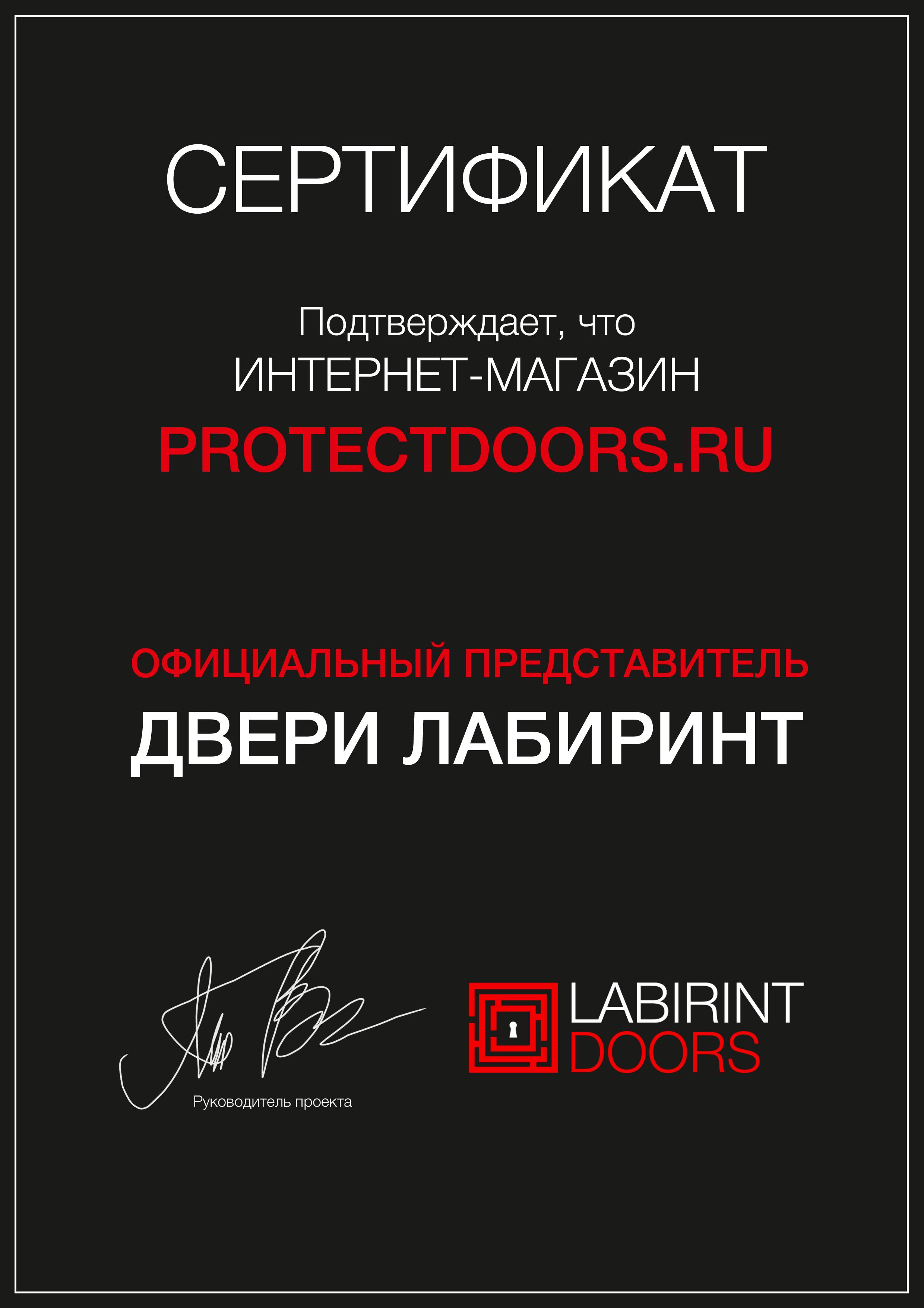Сертификат Двери Лабиринт